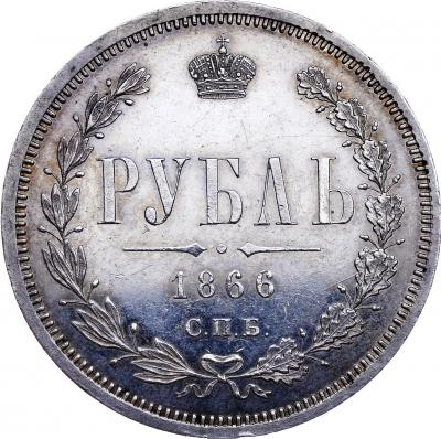 Монета 1 рубль 1866 года Александра II (буквы «СПБ-НФ») - реверс