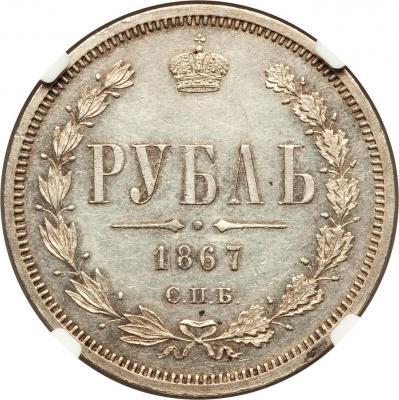 Монета 1 рубль 1867 года Александра II (буквы «СПБ-НI») - реверс