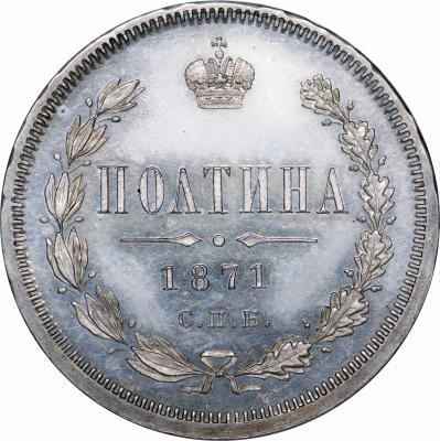 Монета Полтина 1871 года Александра II (буквы «СПБ-НI») - реверс