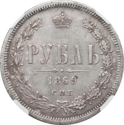 Монета 1 рубль 1869 года Александра II (буквы «СПБ-НI») - реверс
