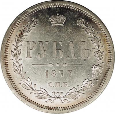 Монета 1 рубль 1877 года Александра II (буквы «СПБ-НI») - реверс