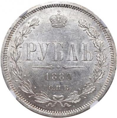 Монета 1 рубль 1880 года Александра II (буквы «СПБ-НФ») - реверс