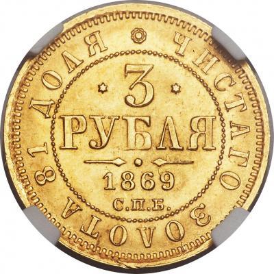 Монета 3 рубля 1869 года Александра II (буквы «СПБ-НI») - реверс