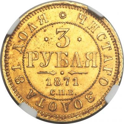 Монета 3 рубля 1871 года Александра II (буквы «СПБ-НI») - реверс
