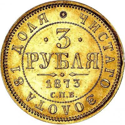 Монета 3 рубля 1873 года Александра II (буквы «СПБ-НI») - реверс