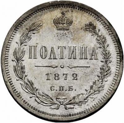 Монета Полтина 1872 года Александра II (буквы «СПБ-НI») - реверс