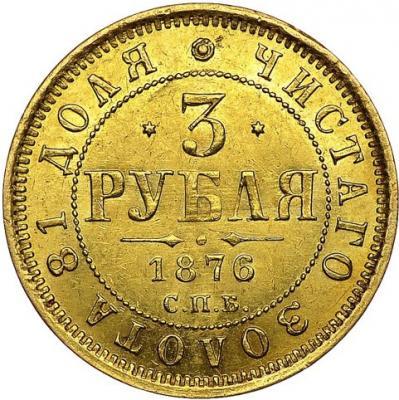 Монета 3 рубля 1876 года Александра II (буквы «СПБ-НI») - реверс