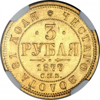 Монета 3 рубля 1877 года Александра II (буквы «СПБ-НФ») - реверс