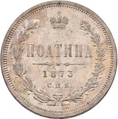 Монета Полтина 1873 года Александра II (буквы «СПБ-НI, орел меньше») - реверс
