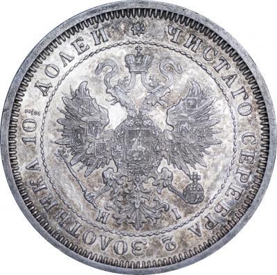 Монета Полтина 1874 года Александра II (буквы «СПБ-НI, орел больше») - аверс