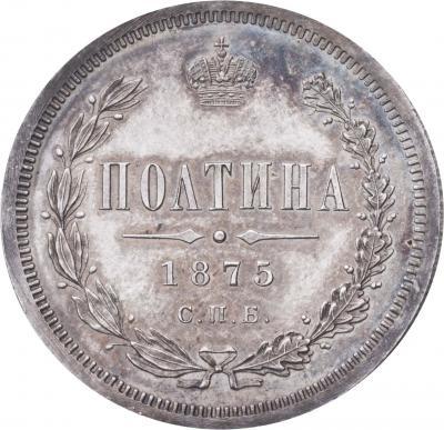 Монета Полтина 1875 года Александра II (буквы «СПБ-НI, орел больше») - реверс