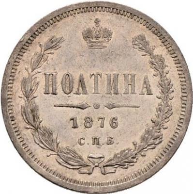 Монета Полтина 1876 года Александра II (буквы «СПБ», орел меньше) - реверс