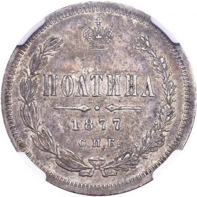 Монета Полтина 1877 года Александра II (буквы «СПБ-НI», орел меньше) - реверс