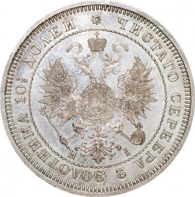 Монета Полтина 1868 года Александра II (буквы «СПБ-НI») - аверс