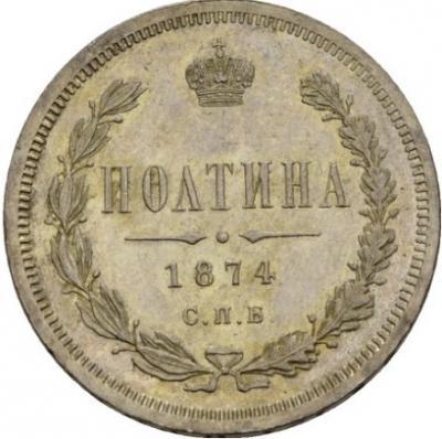 Монета Полтина 1874 года Александра II (буквы «СПБ-НI, орел меньше») - реверс