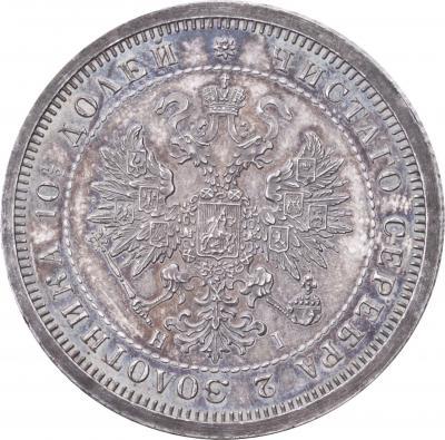 Монета Полтина 1875 года Александра II (буквы «СПБ-НI, орел больше») - аверс