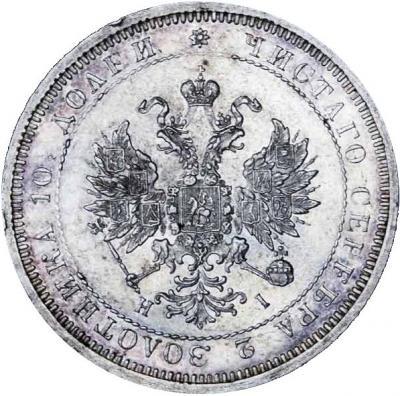 Монета Полтина 1875 года Александра II (буквы «СПБ-НI, орел меньше») - аверс