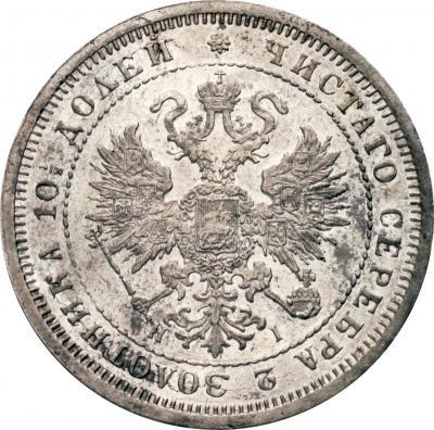 Монета Полтина 1876 года Александра II (буквы «СПБ-НI, орел меньше») - аверс
