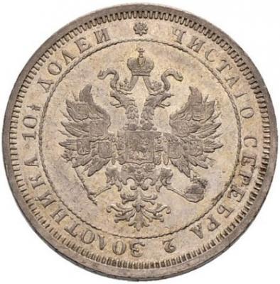 Монета Полтина 1876 года Александра II (буквы «СПБ», орел меньше) - аверс