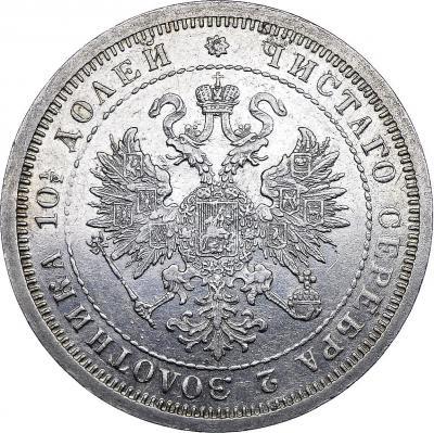 Монета Полтина 1876 года Александра II (буквы «СПБ», орел больше) - аверс
