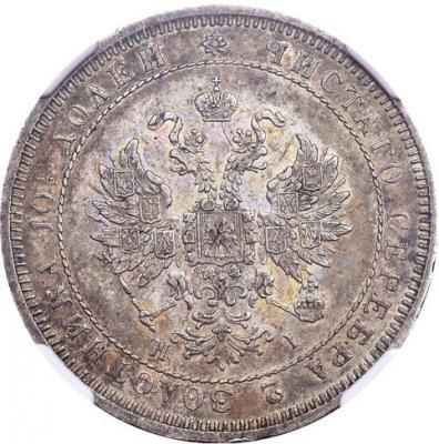 Монета Полтина 1877 года Александра II (буквы «СПБ-НI», орел меньше) - аверс