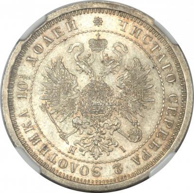 Монета Полтина 1877 года Александра II (буквы «СПБ-НI», орел больше) - аверс
