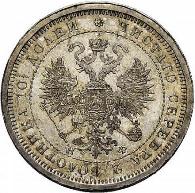 Монета Полтина 1877 года Александра II (буквы «СПБ-НФ») - аверс