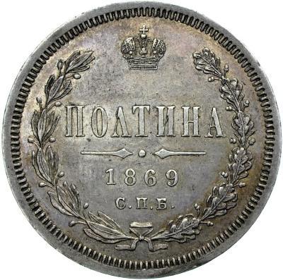 Монета Полтина 1869 года Александра II (буквы «СПБ-НI») - реверс