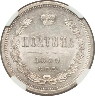 Монета Полтина 1880 года Александра II (буквы «СПБ-НФ») - реверс