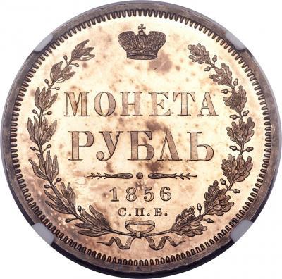 Монета 1 рубль 1856 года Александра II (буквы «СПБ-ФБ») - реверс