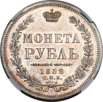 Монета 1 рубль 1858 года Александра II (буквы «СПБ-ФБ») - реверс
