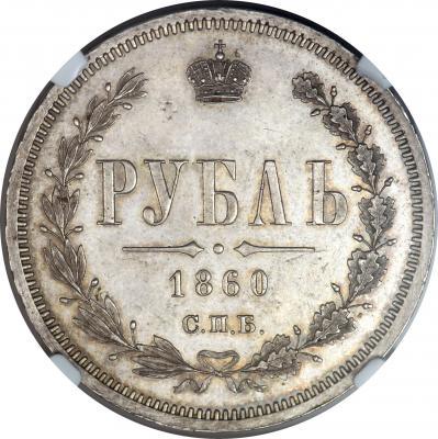 Монета 1 рубль 1860 года Александра II (буквы «СПБ-ФБ») - реверс