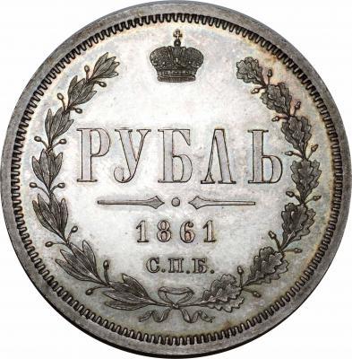 Монета 1 рубль 1861 года Александра II (буквы «СПБ-МИ») - реверс