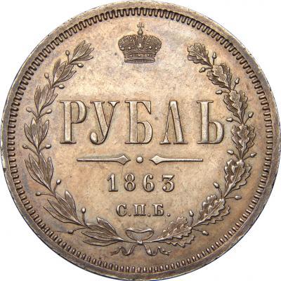 Монета 1 рубль 1863 года Александра II (буквы «СПБ-АБ») - реверс