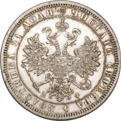 Монета 1 рубль 1865 года Александра II (буквы «СПБ-НФ») - аверс