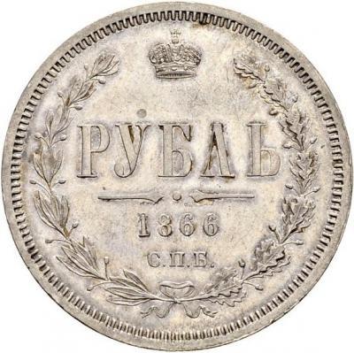 Монета 1 рубль 1866 года Александра II (буквы «СПБ-НI») - реверс