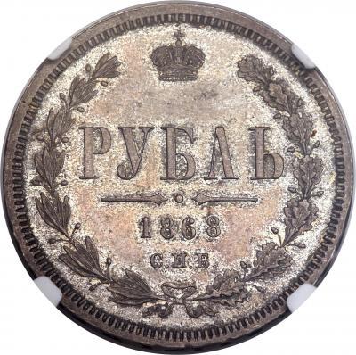 Монета 1 рубль 1868 года Александра II (буквы «СПБ-НI») - реверс