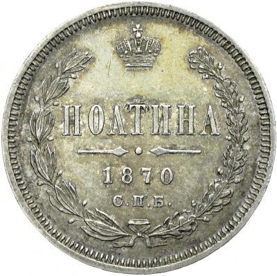 Монета Полтина 1870 года Александра II (буквы «СПБ-НI») - реверс