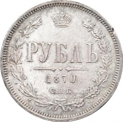 Монета 1 рубль 1870 года Александра II (буквы «СПБ-НI») - реверс