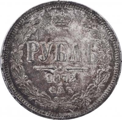Монета 1 рубль 1872 года Александра II (буквы «СПБ-НI») - реверс
