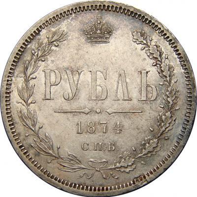 Монета 1 рубль 1874 года Александра II (буквы «СПБ-НI») - реверс
