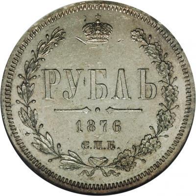 Монета 1 рубль 1876 года Александра II (буквы «СПБ-НI») - реверс
