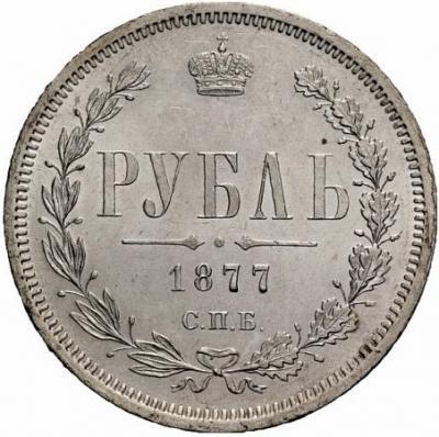 Монета 1 рубль 1877 года Александра II (буквы «СПБ-НФ») - реверс
