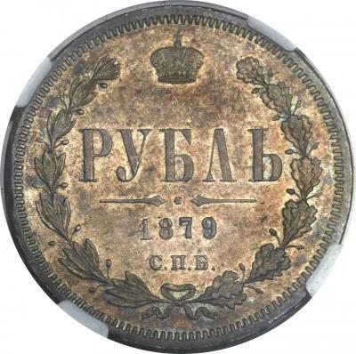 Монета 1 рубль 1879 года Александра II (буквы «СПБ-НФ») - реверс