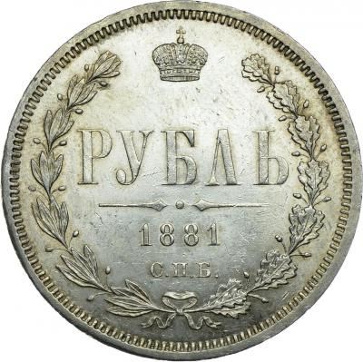 Монета 1 рубль 1881 года Александра II (буквы «СПБ-НФ») - реверс