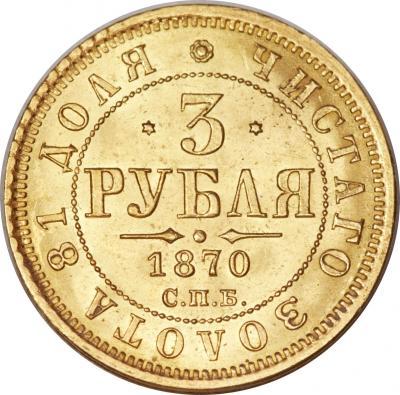 Монета 3 рубля 1870 года Александра II (буквы «СПБ-НI») - реверс