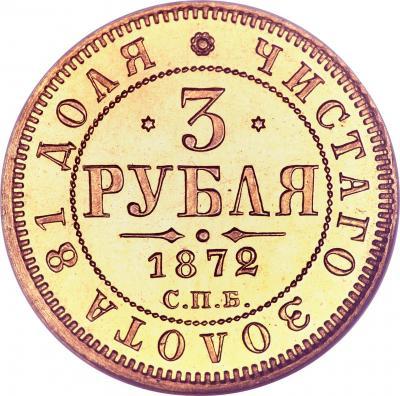 Монета 3 рубля 1872 года Александра II (буквы «СПБ-НI») - реверс