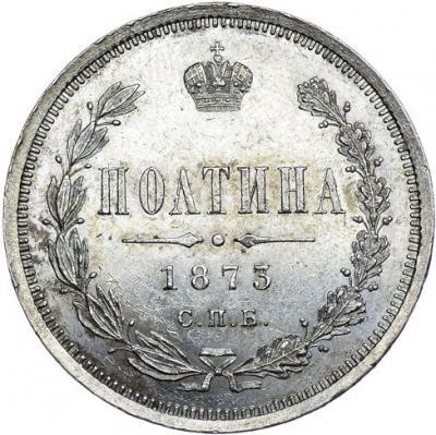 Монета Полтина 1873 года Александра II (буквы «СПБ-НI, орел больше») - реверс