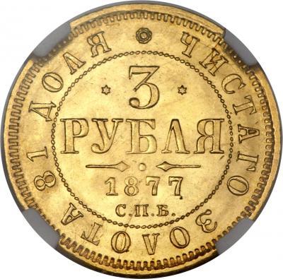 Монета 3 рубля 1877 года Александра II (буквы «СПБ-НI») - реверс
