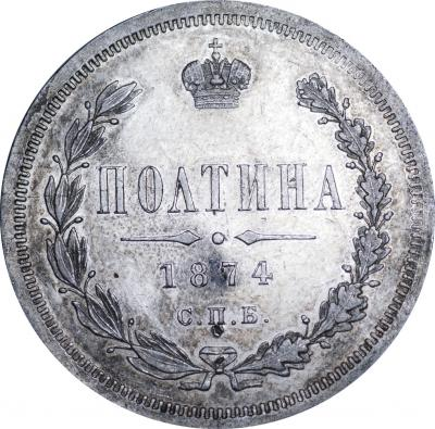 Монета Полтина 1874 года Александра II (буквы «СПБ-НI, орел больше») - реверс